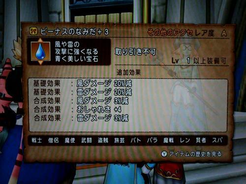 dq10-60-7_convert_20131109110955.jpg