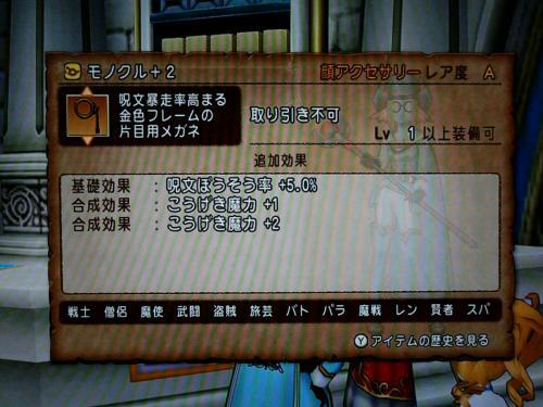 dq10-60-8_convert_20131109111025.jpg