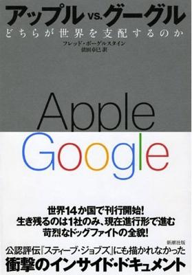 140126 AppleVsGoogle