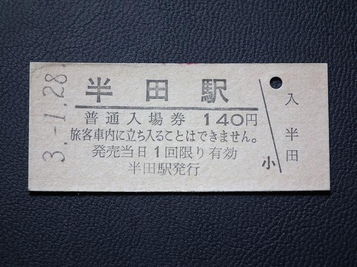 半田 POS化最終日券