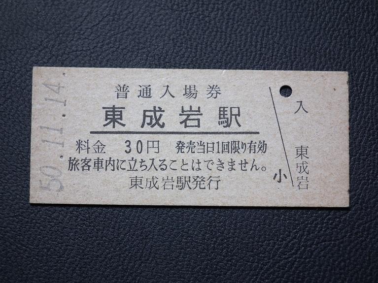 東成岩 無人化最終日券