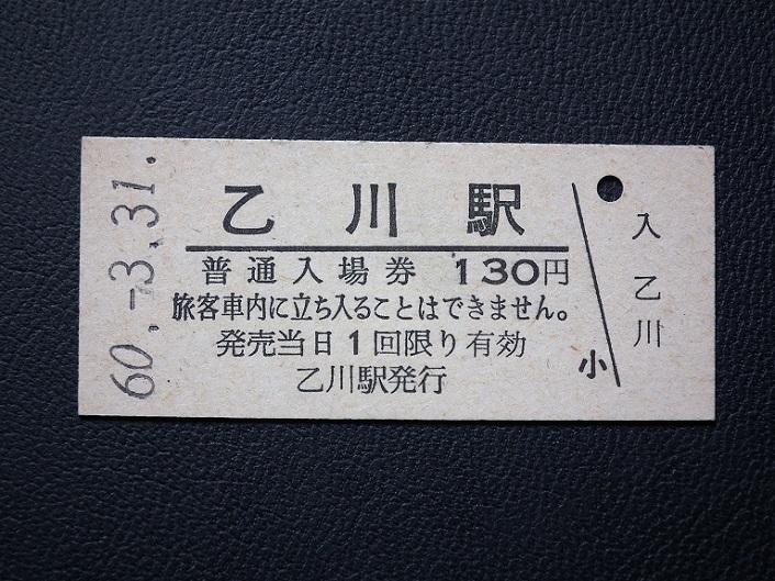 乙川 無人化最終日券