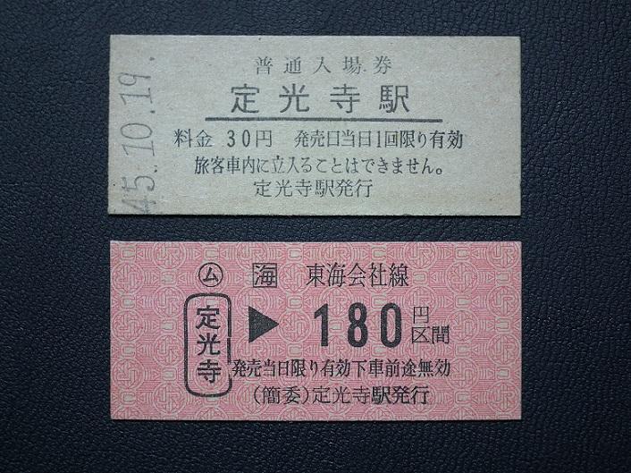 DSCF7544 130427 定光寺