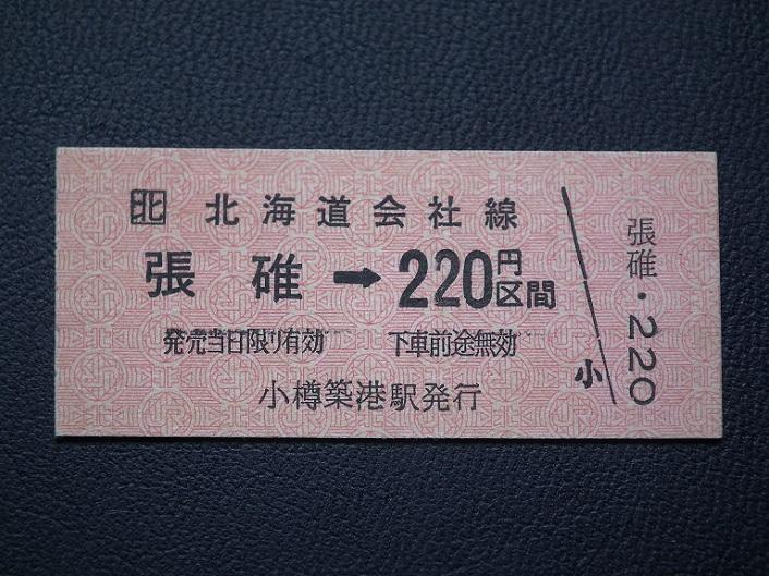 張碓220円