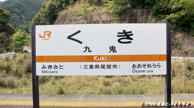 130410kuki_station