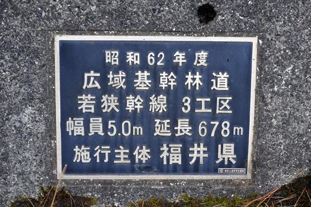 140930wakasa