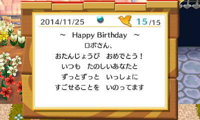 ロボのお誕生日