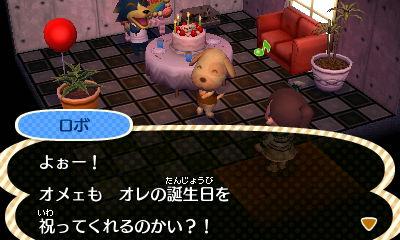 ロボのお誕生日1