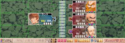 ランス対武田三将