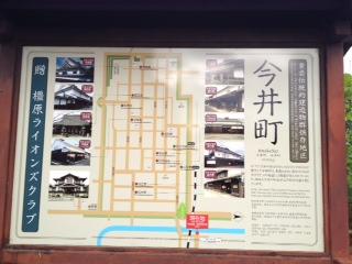 今井町説明板