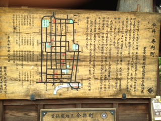 今井町説明板2