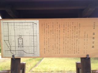 藤原宮跡説明板
