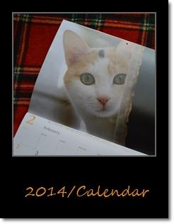 2014/カレンダー