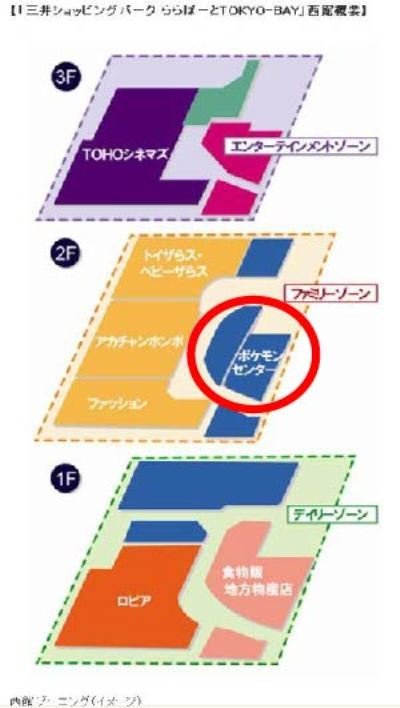 ポケモンセンター千葉3