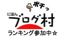 にほんブログ村 恋愛ブログ 同性愛・ビアン(ノンアダルト)へ