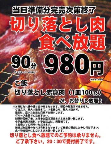 980円切り落とし食べ放題(網干)