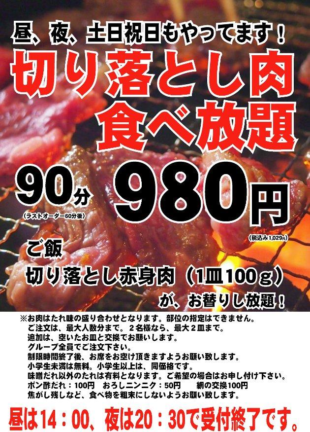 980円切り落とし食べ放題(明石昼夜)