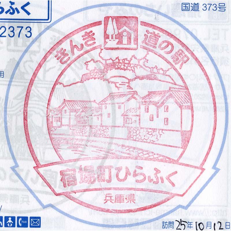 02hirafuku20131012.jpg