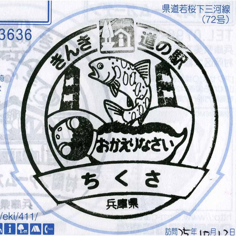 03chikusa20131012.jpg