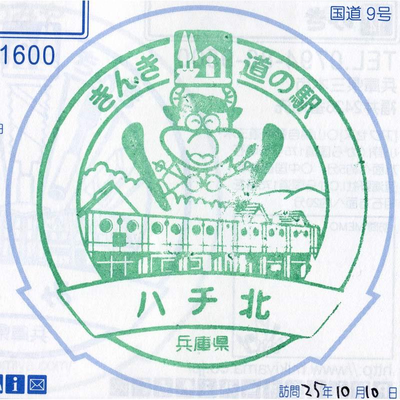 05hachikita20131010.jpg
