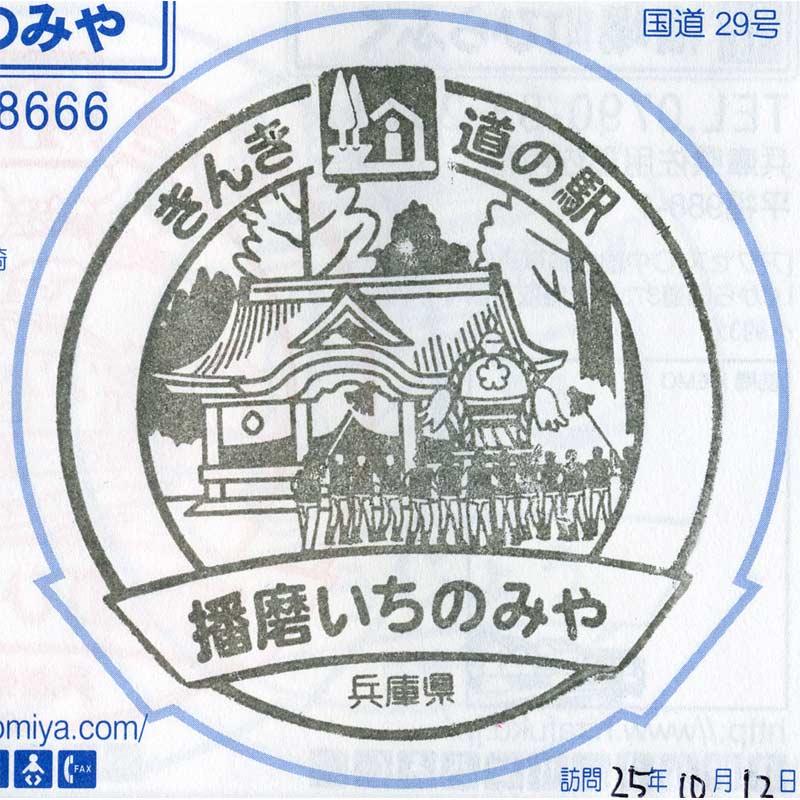 06ichinomiya20131012.jpg