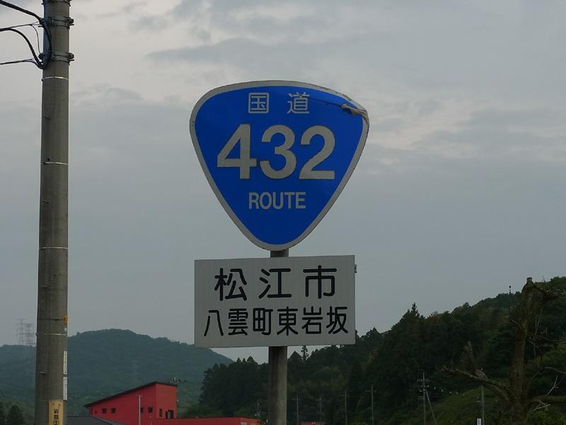 R432-20130602.jpg