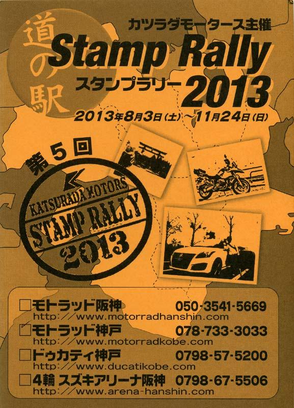 rally01-20130803.jpg