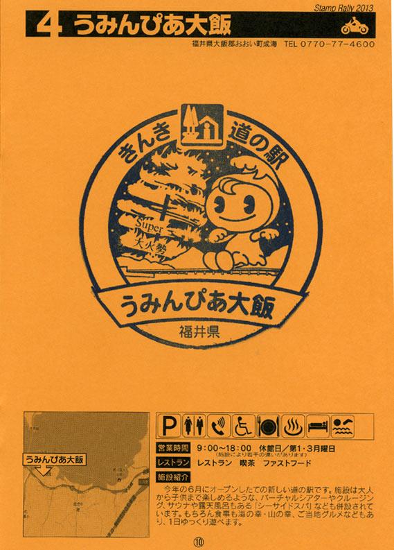 stamp01-20130811.jpg