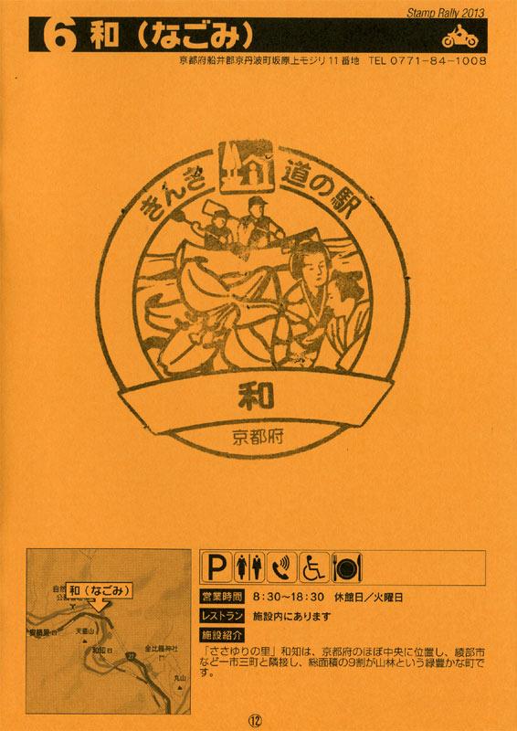 stamp02-20130811.jpg