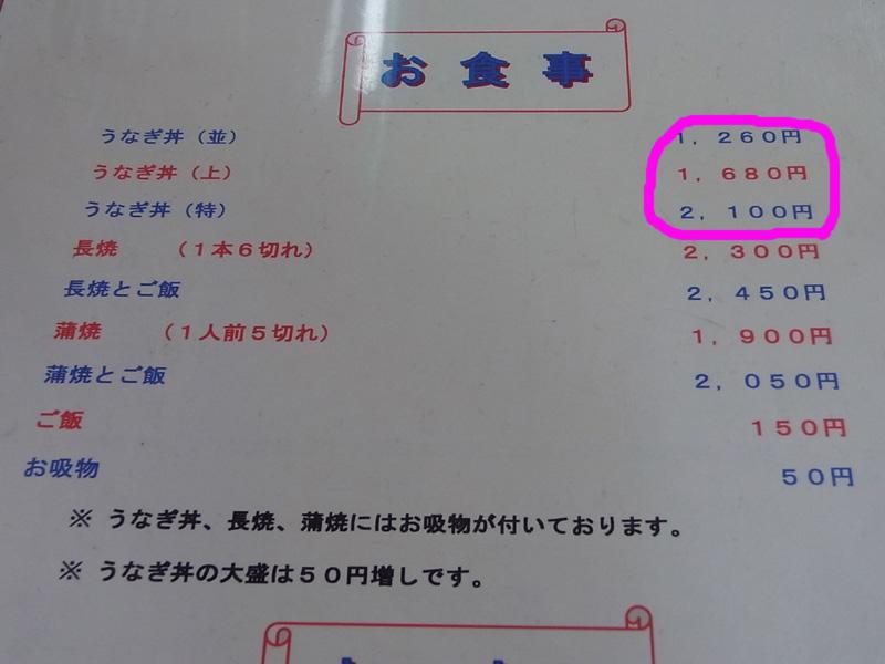 unafuji02-20130609.jpg