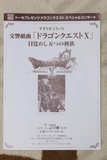 20130728 コンサート