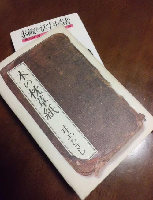 honnomakuranosoushi.jpg