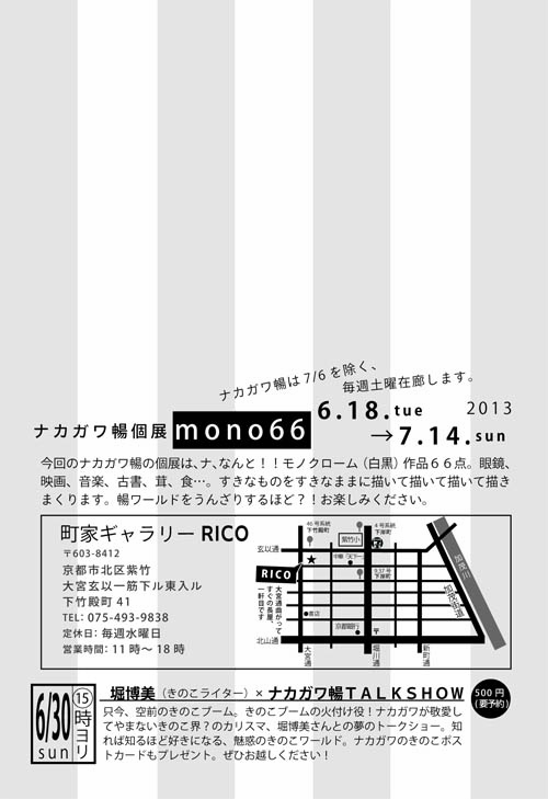 mono66-1.jpg