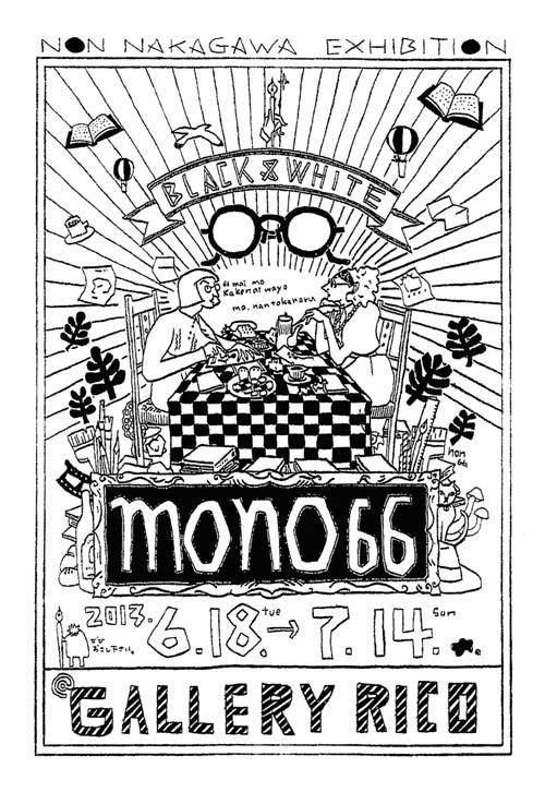 mono66-2.jpg