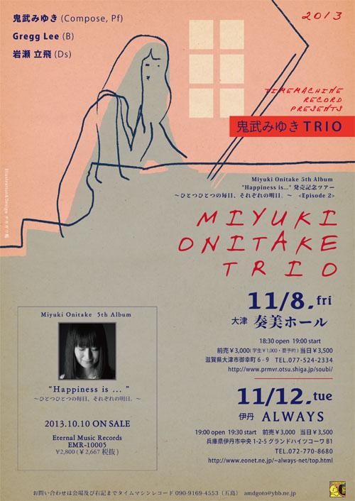 onitake2013-1.jpg