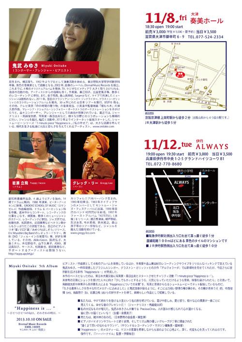 onitake2013-2.jpg
