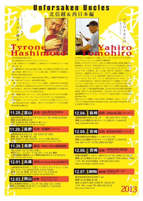 taiyahiro_12-2.jpg