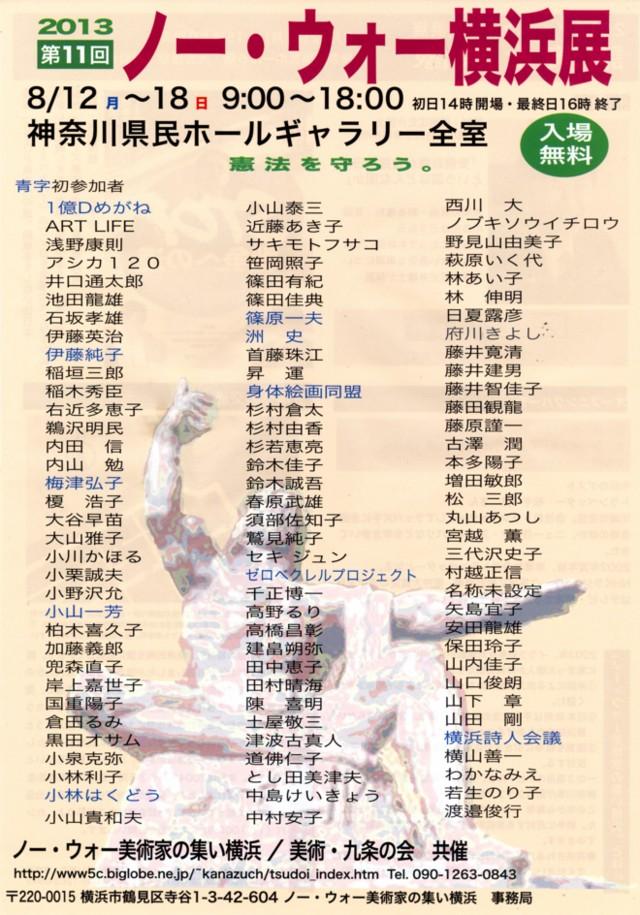 ノー・ウォー展13 ポスター