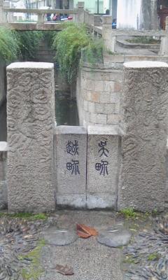 楓涇古鎮 呉越