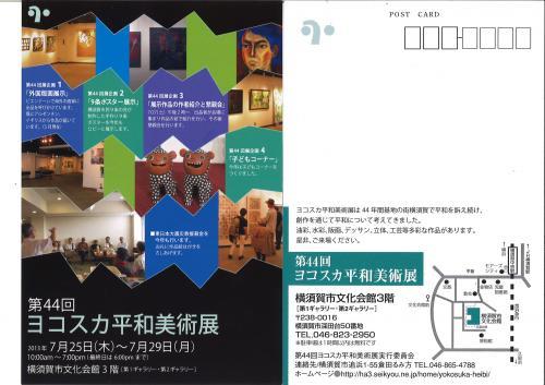 13年 ヨコスカ平和美術展