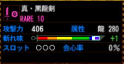 真・黒龍剣