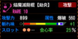 焔魔滅龍棍【劫火】