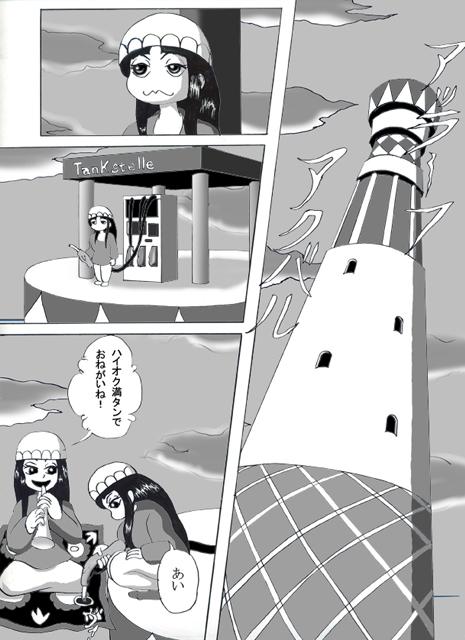 S-高ぁ~い塔のてっぺんでのコピー