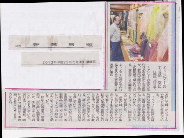 130509 新潟日報3