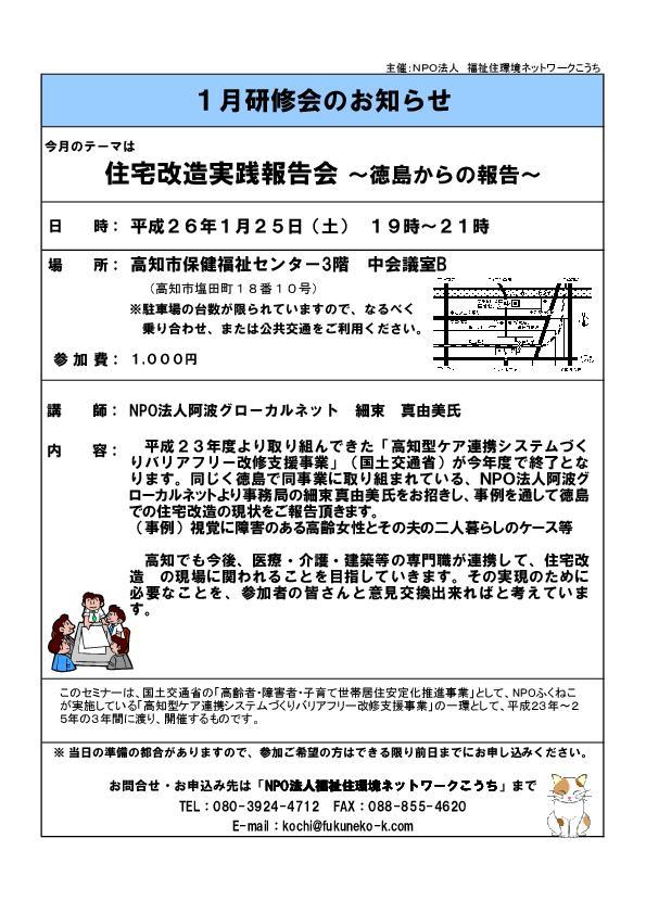 H260125国交省セミナー(笹岡案)