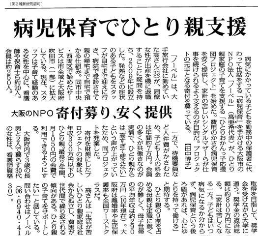 20130513 毎日新聞