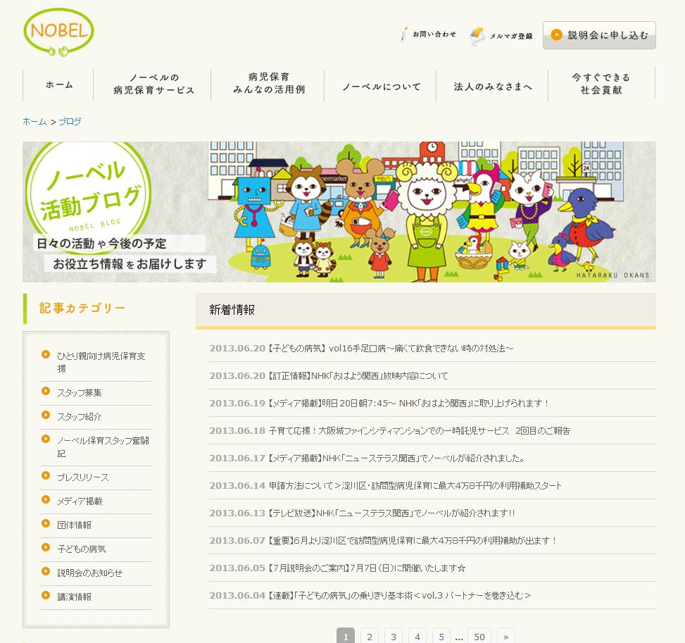 大阪の病児保育・病後児保育 NPOノーベル≫ ブログ