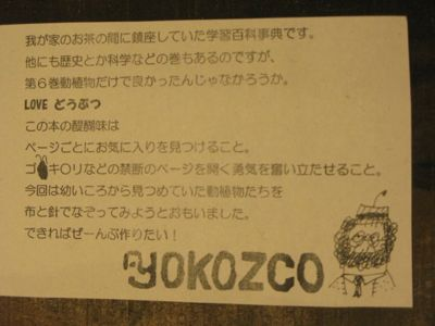 131014-YOKOZCO.jpg
