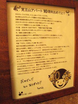 130401-覚王山アパート