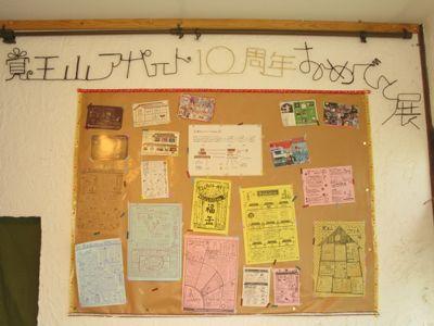 130418-覚王山アパート1